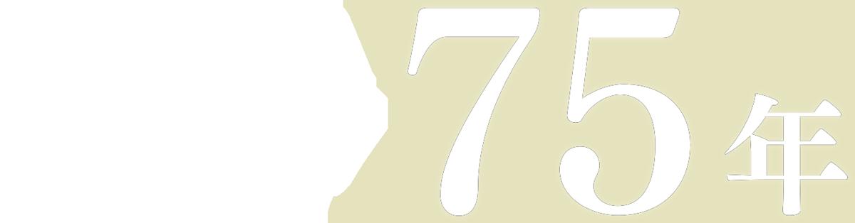 功電社は九州の電気と共に歩み続けて75年